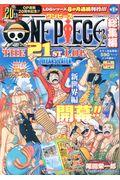 "ONE PIECE総集編THE 21ST LOG""2YEARS LATER""の本"