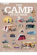 THE CAMP STYLE BOOK vol.9の本