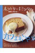 ホットケーキミックスで簡単に作れる!カフェおやつの本