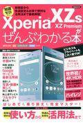 Xperia XZs/XZ Premiumがぜんぶわかる本