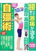 自彊術腰・ひざ・首の激痛が治る!高血圧・高血糖続々正常!