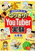 なりきり!YouTuber実験小学生の本