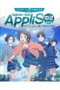 Application×Study AppliS 中2【5教科】