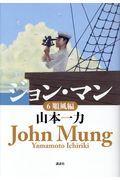 ジョン・マン 6の本