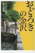 おどろきの金沢の本