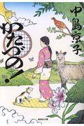 かたづの!の本
