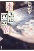 水底は京の朝の本