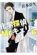 化学探偵Mr.キュリー 6
