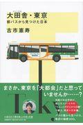 大田舎・東京の本