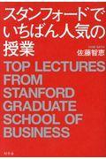 スタンフォードでいちばん人気の授業の本