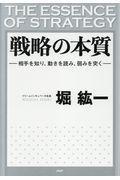戦略の本質の本