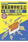 栄東高等学校 平成30年度用の本