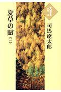夏草の賦 1の本