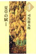 夏草の賦 3の本