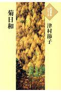 菊日和の本