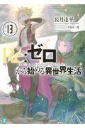 Re:ゼロから始める異世界生活 13の本