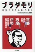 ブラタモリ 7の本