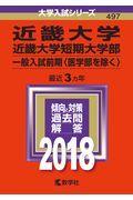 近畿大学・近畿大学短期大学部(一般入試前期〈医学部を除く〉) 2018の本