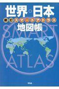 新訂 世界・日本地図帳