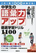 この1冊で言葉力が伸びる!中学生の語彙力アップ徹底学習ドリル1100