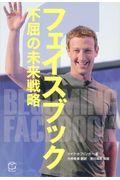 フェイスブック不屈の未来戦略の本