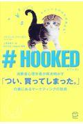 #HOOKEDの本