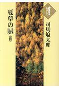 夏草の錻 4