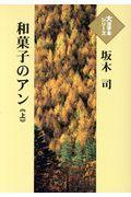和菓子のアン 上の本