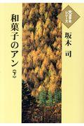 和菓子のアン 下の本