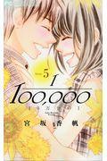 10万分の1 5の本