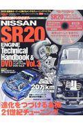SR20エンジンテクニカルハンドブック&DVD Vol.3