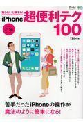 知らないと損する!iPhone超便利テク100