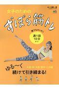 女子のためのずぼら筋トレの本