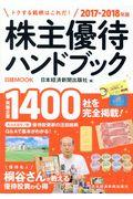 株主優待ハンドブック 2017−2018年版の本