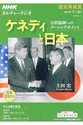 ケネディと日本の本