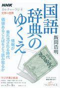 国語辞典のゆくえの本