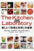 The Kitchen as Laboratoryの本