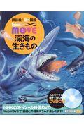 深海の生きものの本
