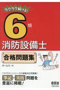 ラクラク解ける!6類消防設備士合格問題集