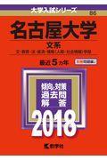 名古屋大学(文系) 2018の本