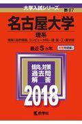 名古屋大学(理系) 2018の本
