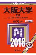 大阪大学(文系) 2018の本