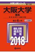 大阪大学(理系) 2018の本