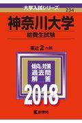神奈川大学(給費生試験) 2018