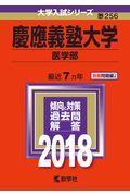 慶應義塾大学(医学部) 2018