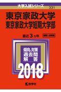 東京家政大学・東京家政大学短期大学部 2018