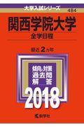 関西学院大学(全学日程) 2018