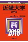 近畿大学(医学部) 2018