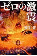 ゼロの激震の本