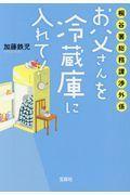 桐谷署総務課渉外係お父さんを冷蔵庫に入れて!の本